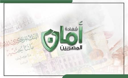 شهادة أمان المصريين