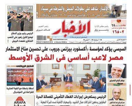 عدد صحيفة الأخبار الجمعة 9 مارس 2018