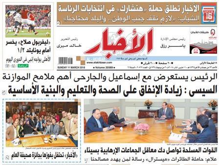 الصفحة الأولى من عدد الأخبار الصادر الأحد 11 مارس