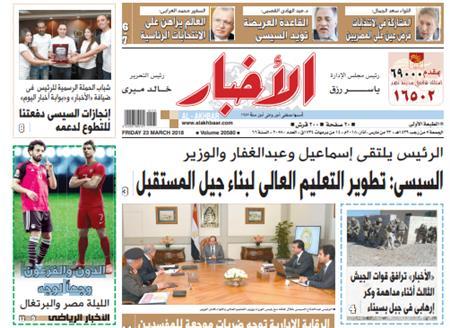 عدد جريدة الأخبار الجمعة 23 مارس 2018