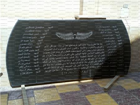 أسماء شهداء مارجرجس طنطا