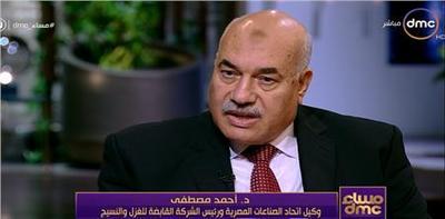 د.أحمد مصطفى- رئيس الشركة القابضة للغزل والنسيج