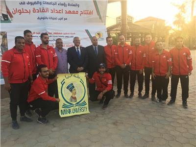 """جامعة المنيا تشارك فى افتتاح مركز إعداد القادة بـــ"""" حلوان"""""""