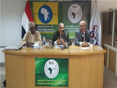 الدورة التدريبية الحادية والخمسين للصحفيين الشبان الأفارقة