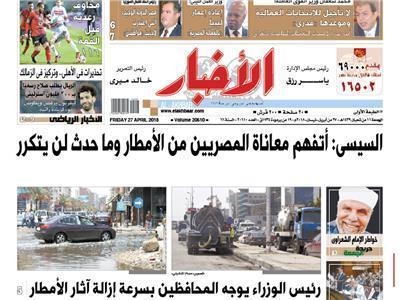 عدد جريدةالأخبار الجمعة 27 إبريل 2018