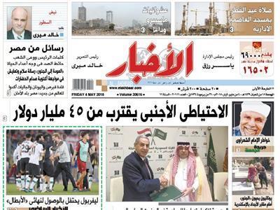 عدد جريدة الأخبار الجمعة 4 مايو
