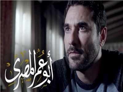 مسلسل «أبو عمر المصري»