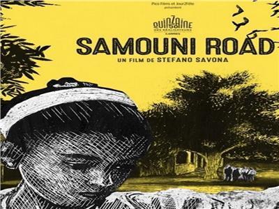 فيلم «طريق سموني»