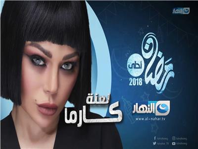 مسلسلات رمضان| شاهد.. الحلقة السادسة من مسلسل «لعنة كارما»