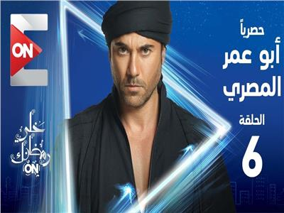 مسلسلات رمضان| شاهد.. الحلقة السادسة من مسلسل «أبو عمر المصري»