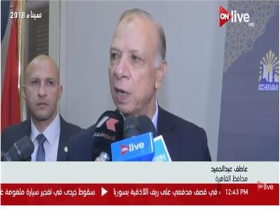 م. عاطف عبد الحميد- محافظ القاهرة