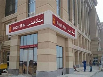 ننشر «أسعار الفائدة» على شهادات ادخار «بنك مصر» بالعملات الأجنبية-أرشيفية