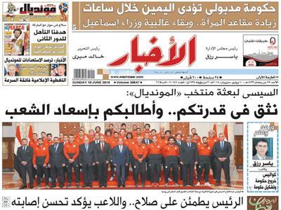 الصفحة الأولى من عدد الأخبار الصادر الأحد 10 يونيو