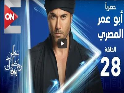 مسلسل « أبو عمر المصري »