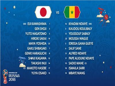تشكيل منتخب السنغال واليابان