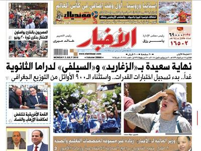 عدد جريدة الأخبار الصادر غدًا