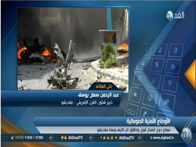 تفاصيل الهجوم على مقر وزارة الداخلية الصومالية