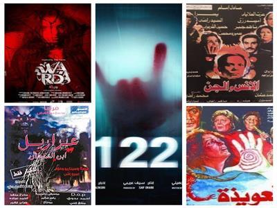 الرعب في السينما المصرية.. من «الإنس والجن» إلى «122»