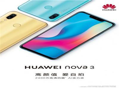 هاتف هواوي «nova 3»