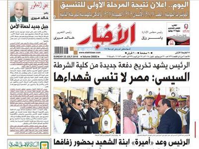 تقرأ في «الأخبار» الأحد: السيسي: مصر لا تنسى شهداءها