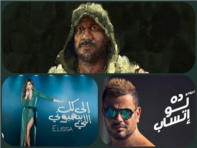 مكي - عمرو دياب - إليسا