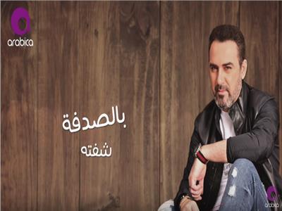 """وائل جسار يطرح أغنية جديدة بعنوان """"صدفة"""""""