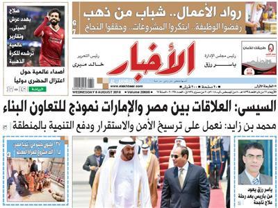 الصفحة الأولى من عدد الأخبار الصادر الأربعاء 8 أغسطس