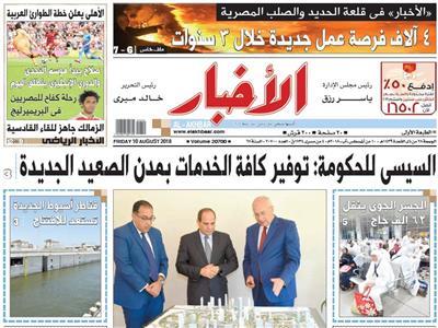 الصفحة الأولى من عدد الأخبار الصادر الجمعة 10 أغسطس