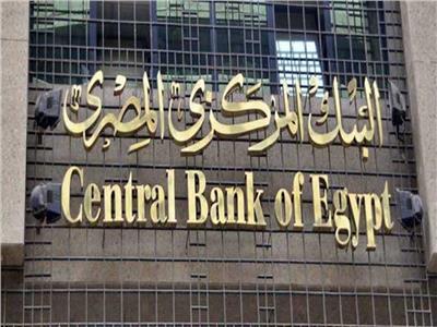 البنك المركزي يبحث أسعار الفائدة على الشهادات والودائع.. الخميس