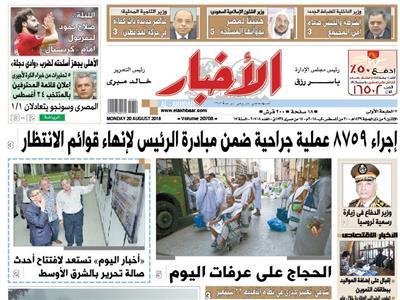 عدد جريدة الأخبار الصادر غدًا الاثنين