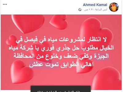 الجيزة محافظة العطش