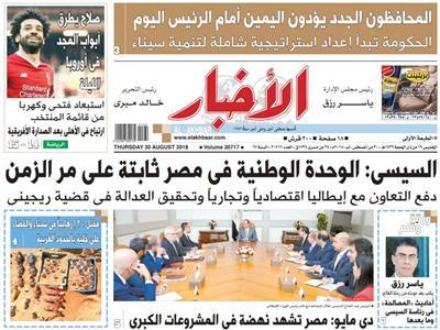 الصفحة الأولى من عدد الأخبار الصادر الخميس 30 أغسطس