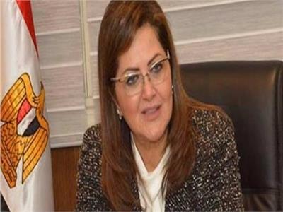 د.هالة السعيد وزيرة التخطيط