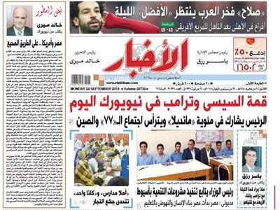 عدد «الأخبار» الصادر غدا