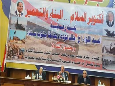 ندوة تثقيفية لانتصارات أكتوبر  بجنوب سيناء