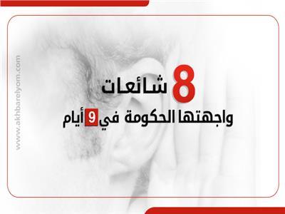 8 شائعات واجهتها الحكومة في 9 أيام