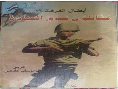 غلاف كتاب الفريق يوسف عفيفي