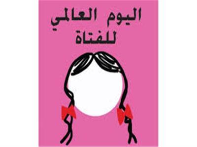 زواج القاصرات وختان الإناث أكثر المشاكل التي تؤرق الفتاة
