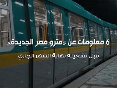 6 معلومات عن مترو مصر الجديدة قبل تشغيله نهاية الشهر الجاري