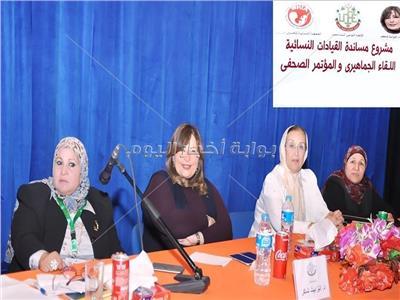 بحضور نائبات أسيوط والمنيا  نساء مصر يناقش منظومة التعليم الجديدة