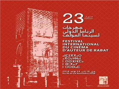 مهرجان الرباط لسينما المؤلف