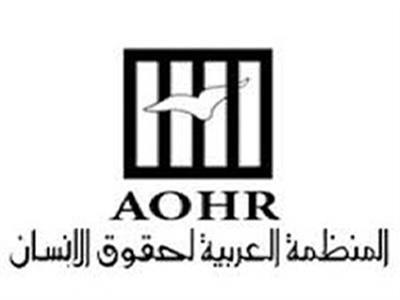 المنظمة العربية لحقوق الإنسان