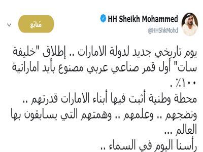 تغريدة محمد بن راشد
