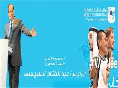 حملة «100_ مليون_صحة» تروج للسياحة العلاجية في مصر عبر منتدى شباب العالم