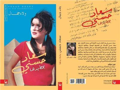 سعاد حسني بخط يدها في معرض الشارقة الدولي للكتاب
