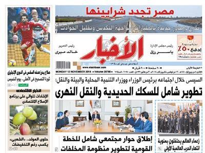 عدد جريدة الأخبار الصادر الاثنين