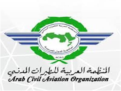 المنظمة العربية للطيران المدني