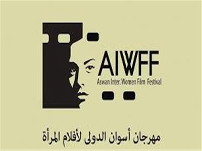 مهرجان أسوان الدولي لأفلام المرأة