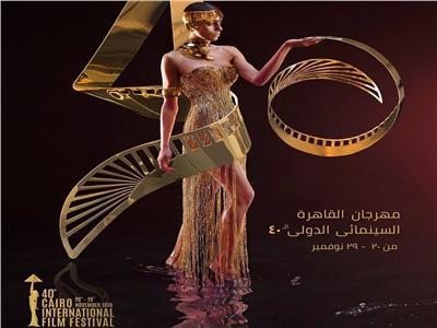 مهرجان القاهرة السينمائي الـ40