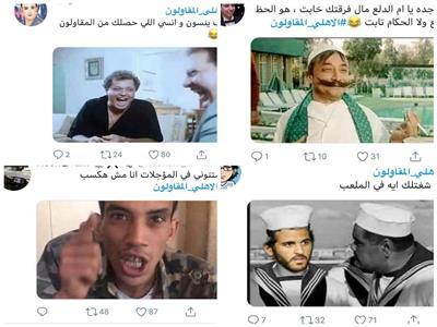 صور تحفيل جمهور الزمالك على خسارة الأهلي يتصدر مواقع